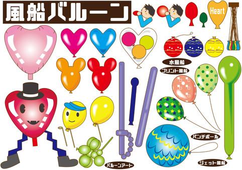 Balloons, various balloons