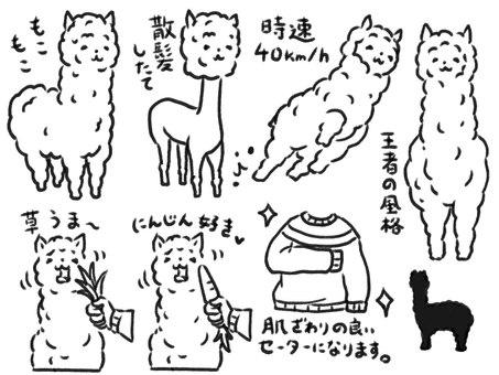 [Black and white] Assorted alpaca [Line art]