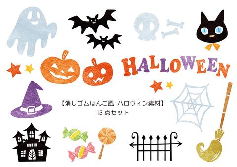 Eraser ginkgo style Halloween material