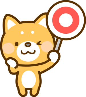 Correct! Shiba Inu with sign of