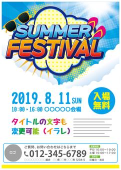 Summer flyer advertisement template material