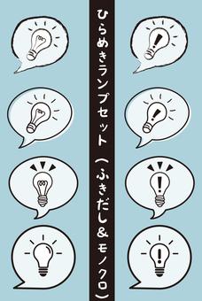 Flash lamp set_monochrome_speech balloon