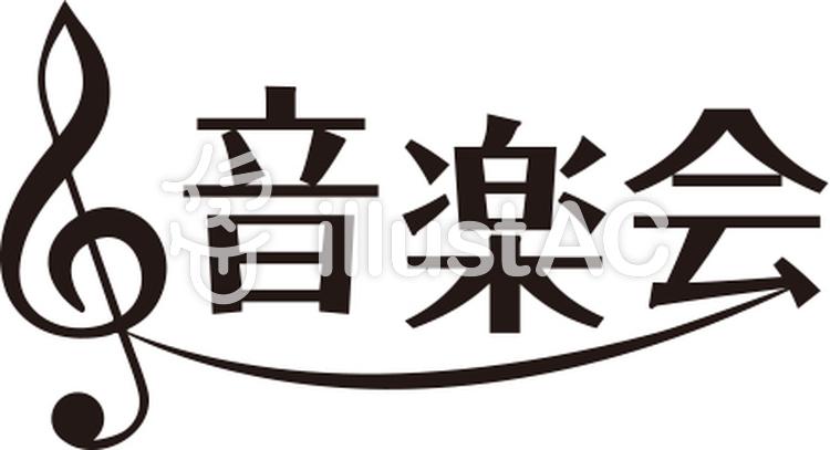 音楽会ロゴモノクロイラスト No 739781無料イラストならイラストac