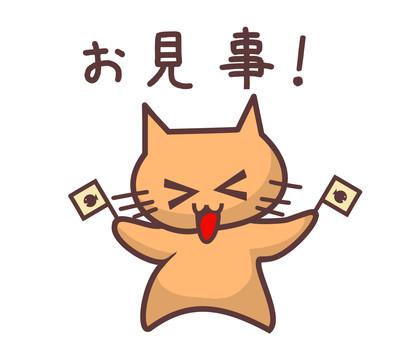 貓1(真棒!