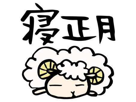 Sheep's Lunar New Year