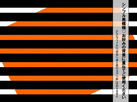 Pattern template thick borders horizontal stripes