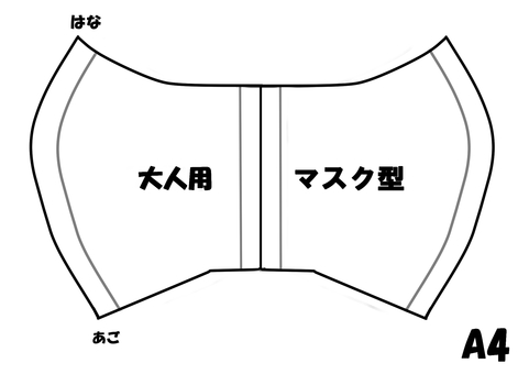 Mask adult for three-dimensional paper pattern