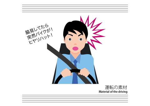 Car driving material 05 Inattentive driving driver
