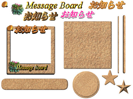 少し立体的なメッセージボードの詰め合わせ