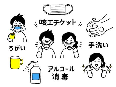 Virus / cold prevention person set (simple)