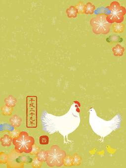 雞的父母和孩子的梅花3垂直