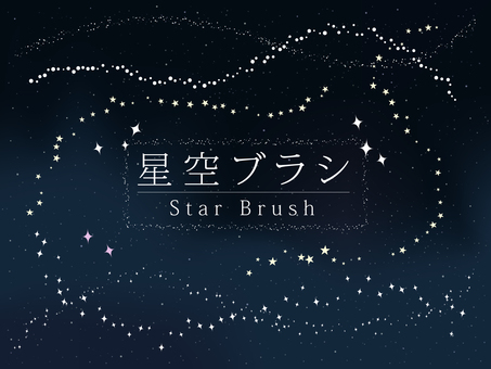 Starry Sky Brush