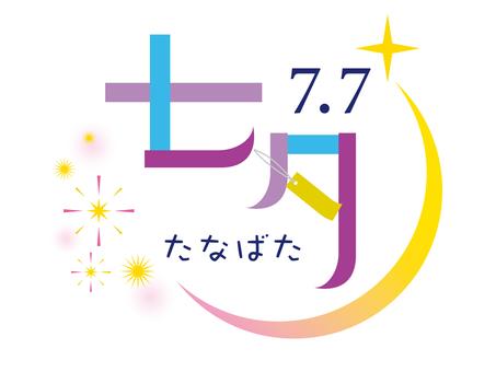Tanabata _ Title 01