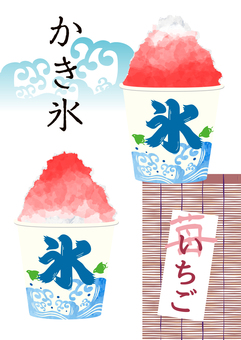 Watercolor-like shaved ice illustration (red)