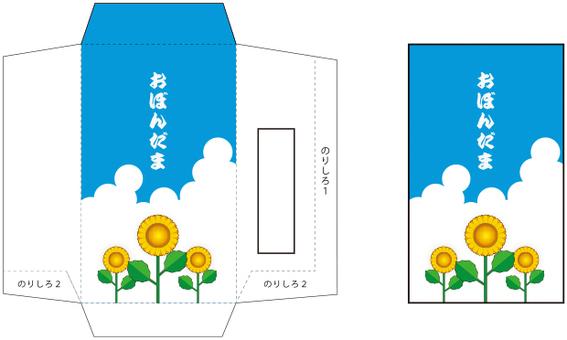 Pochi bag Paper craft Bon Ball Sunflower