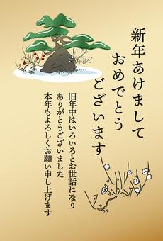 Shochiku Mei 12 (Vertical)