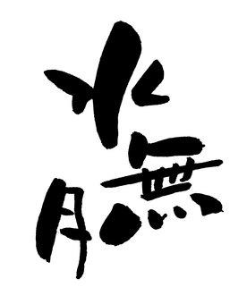 Minagetsuki