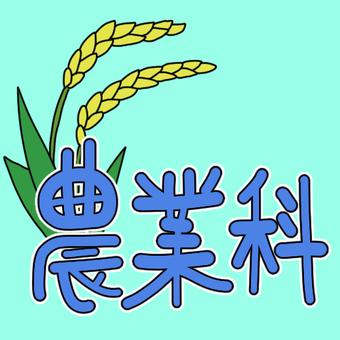 농업과 (배경 포함)