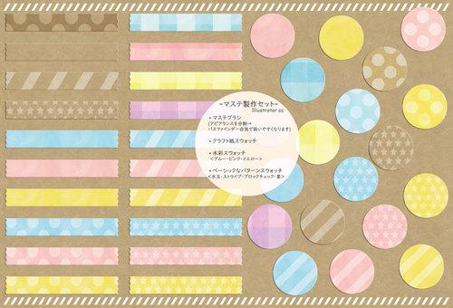 Masu Production Set Brush & Pattern