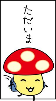 Mushroom kids going home