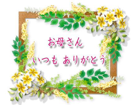 【Mother's Day】 Flower Frame