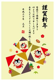 New Year cards (Zenko) (ver. 10)