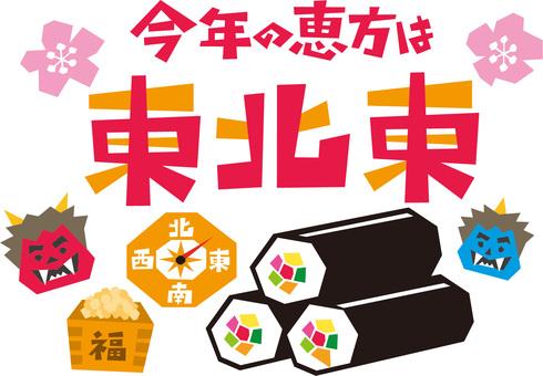 Hirakata this year is Southern Northeast (2019 version) Setsubun