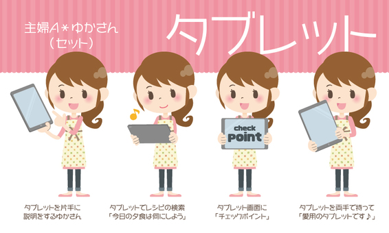 Housewife A * tablet 【set】