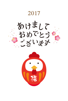 Chicken's Tama with New Year's card