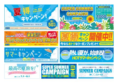 Summer / Campaign / Flyer / Set