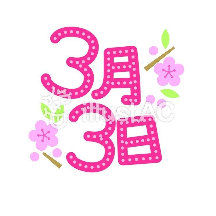 3月3日・文字イラスト - No: 229...