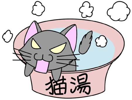 Bathing cat (dislike of water)