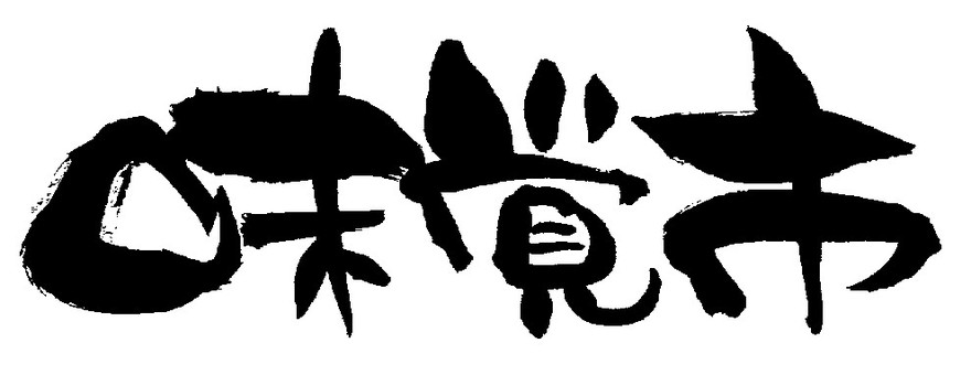 "Japanese calligraphy ""Taste City"""