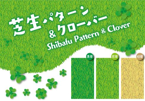 잔디 패턴과 클로버