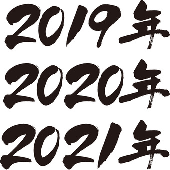 2019, 2020, 2021