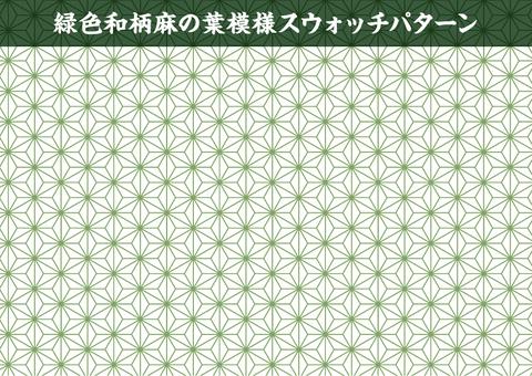 緑色和柄麻の葉模様スウォッチパターン