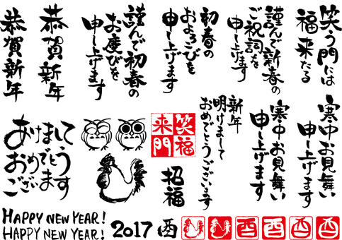 New Year with pen writing set 2