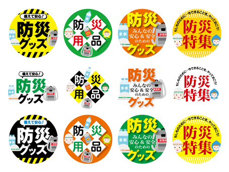 Title Icon _ Disaster Prevention _ Yen