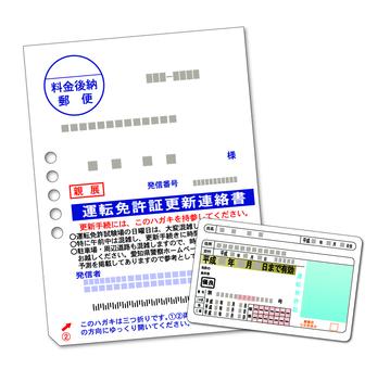 Driver's license update letter