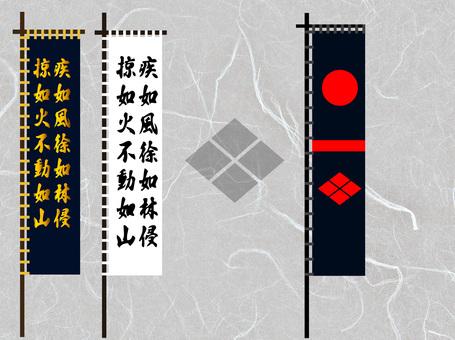 Takeda Shingen flag set