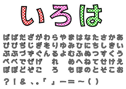 Rough gothic hiragana / dot pattern