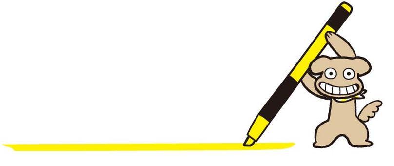 強調熒光筆