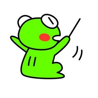 개구리의 지휘자