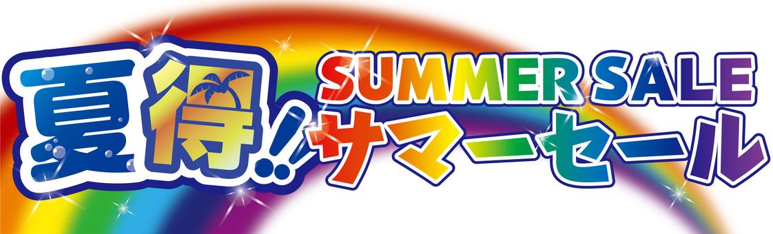 Summer sale (title)