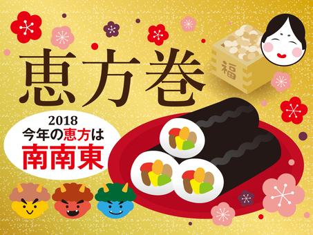 Setsubun image 06