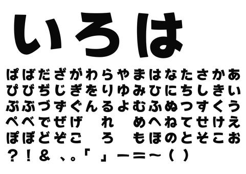 Thick, rough gothic hiragana