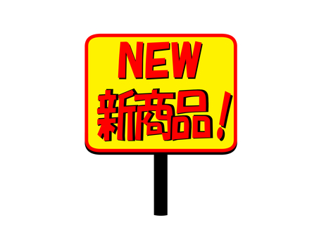 """NEW NEW PRODUCT"" pop"