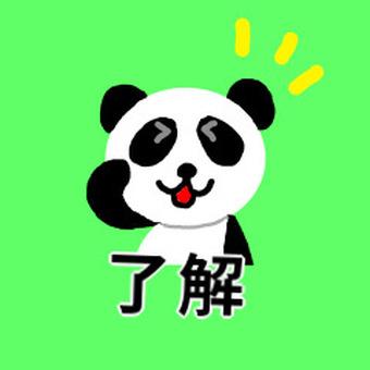 Picture book panda
