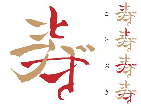 【年賀状】ひらがな漢字ことぶき寿3