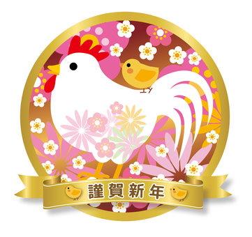 Rooster Happy New Year Part 1